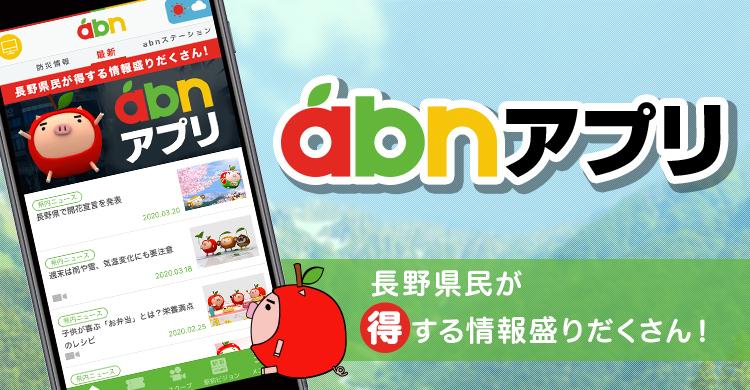 abnアプリ誕生‼︎ 長野県民が得する情報盛りだくさん!