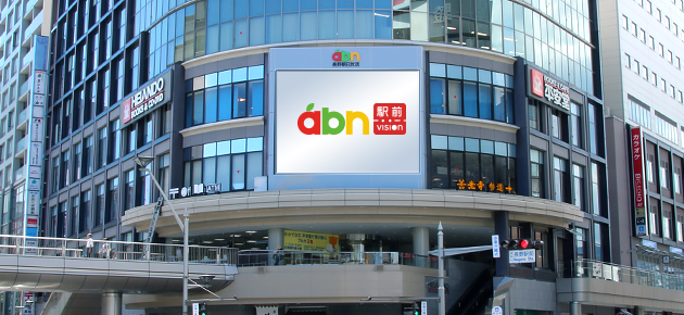 abn 駅前ビジョン