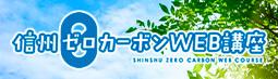 信州ゼロカーボンWEB講座