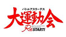 バトルアスリーテス大運動会 ReSTART!