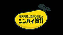 爆笑問題&霜降り明星のシンパイ賞!!