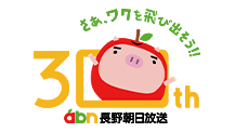 abn長野朝日放送 30周年特別サイト