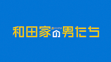 金曜ナイトドラマ『和田家の男たち』