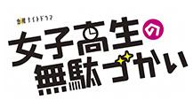 金曜ナイトドラマ『女子高生の無駄づかい』