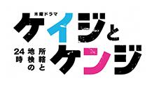 木曜ドラマ『ケイジとケンジ 所轄と地検の24時』
