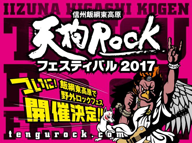 <span class='b'>信州飯綱東高原天狗Rockフェスティバル2017</span>