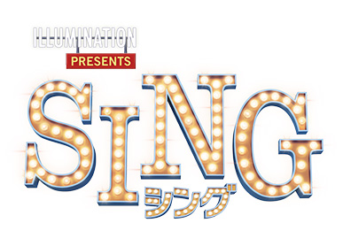 abn 試写会招待券プレゼント 映画『SING / シング』