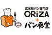 玄米粉パン専門店 ORiZA+パン食堂(松本市)| パンパパンフェス in 松本パルコ