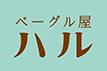 ベーグル屋ハル(上田市)| パンパパンフェス in 松本パルコ