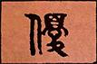 麹種パン工房 優(松本市)| パンパパンフェス in 松本パルコ