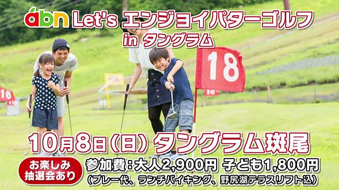 abn Let's エンジョイパターゴルフ in タングラム