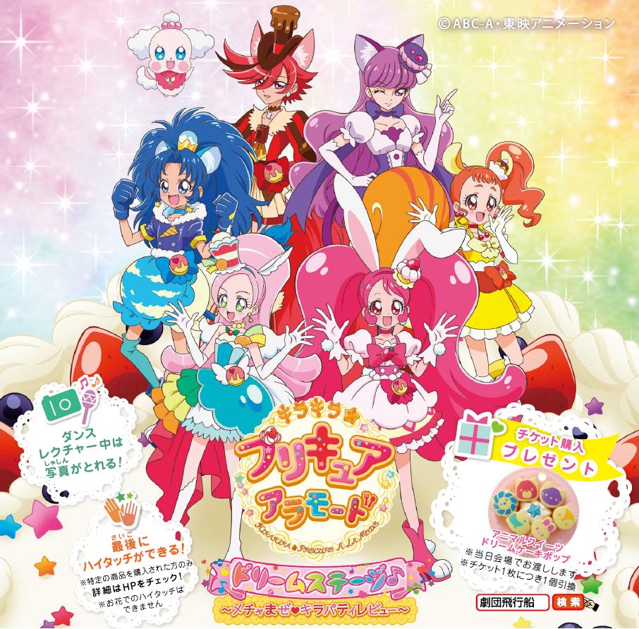 キラキラ☆プリキュア アラモード ドリームステージ
