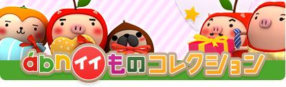 abnいいものコレクション(abn 長野朝日放送 Webショップ)