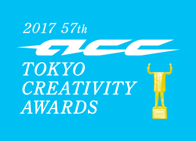 2017 57th ACC TOKYO CREATIVITY AWARDS(入賞作品発表会:長野会場)