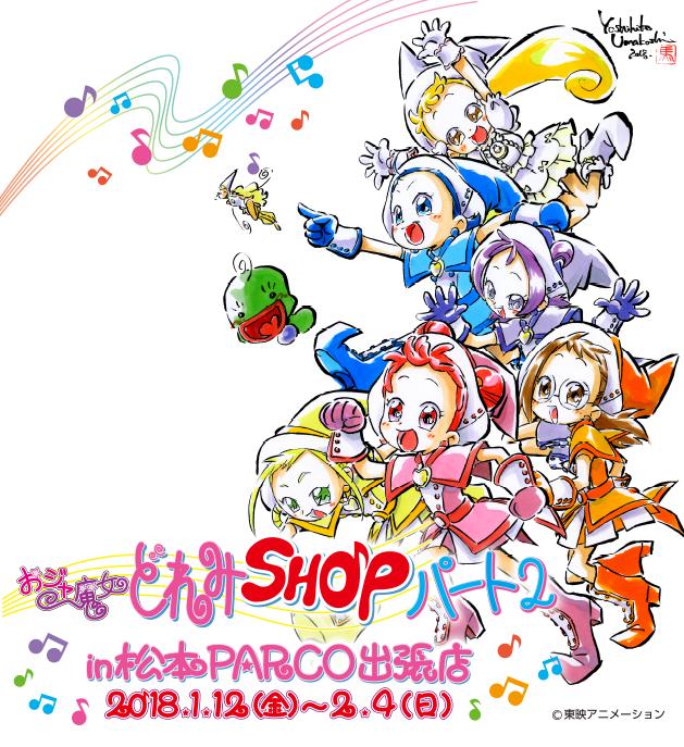 おジャ魔女どれみSHOPパート2 in松本PARCO出張店