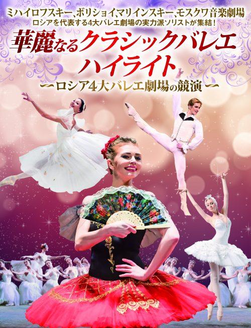 華麗なるクラシックバレエ・ハイライト~ロシア4大バレエ劇場の競演~
