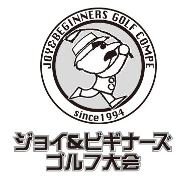 第27回ジョイ&ビギナーズゴルフ大会【募集終了】