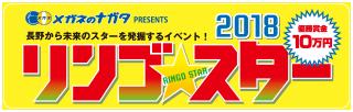 リンゴ☆スター2018| ホリプロコム オフィシャルホームページ