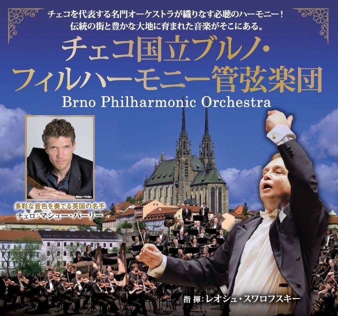 チェコ国立ブルノ・フィルハーモニー管弦楽団