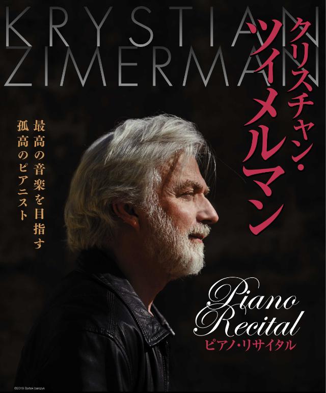 クリスチャン・ツィメルマン ピアノ・リサイタル