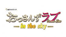 土曜ナイトドラマ『おっさんずラブ-in the sky-』