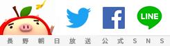 長野朝日放送 公式SNS(Twitter・Facebook・Line)