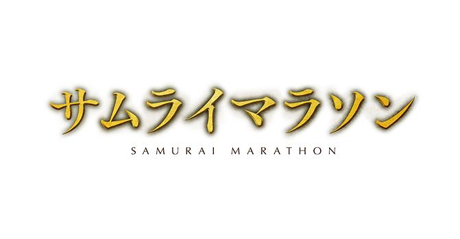 長野県労働組合連合会『サムライマラソン』映画鑑賞券プレゼント