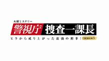 警視庁・捜査一課長season5