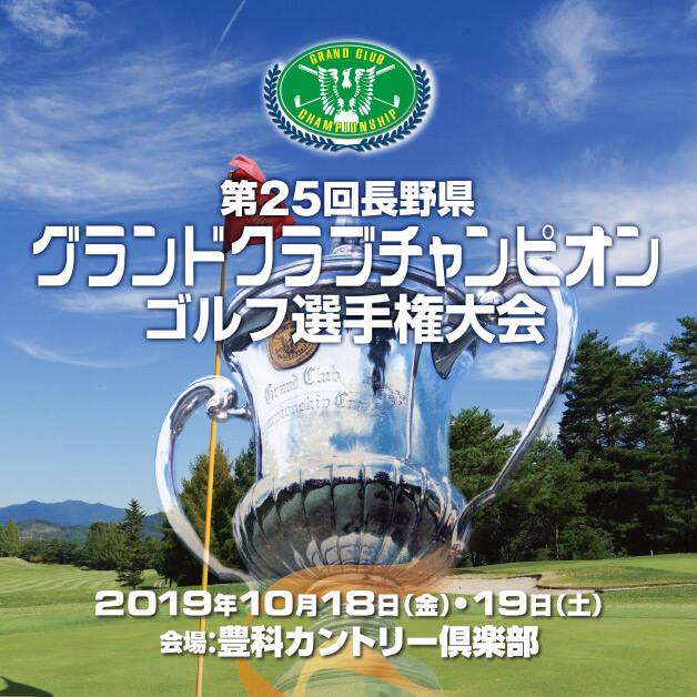 第25回長野県グランドクラブチャンピオンゴルフ選手権大会