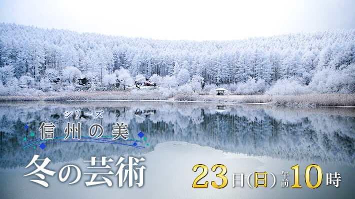 シリーズ 信州の美 冬の芸術
