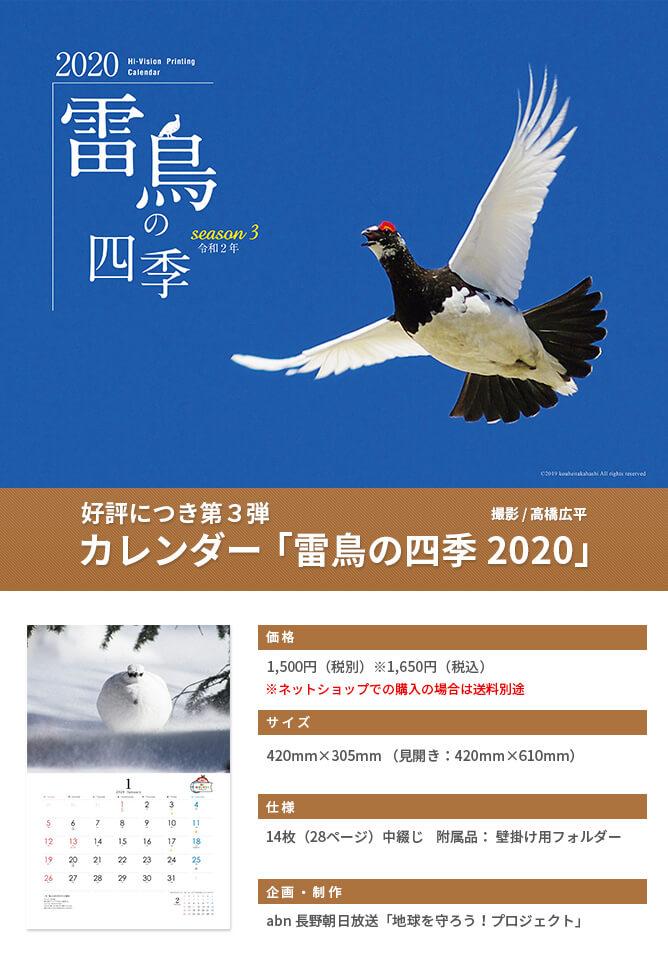 カレンダー「雷鳥の四季 2020」