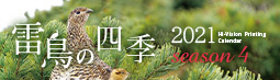 カレンダー「雷鳥の四季 2021」