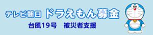 番組エリア)ドラえもん募金 「台風19号 被災者支援」
