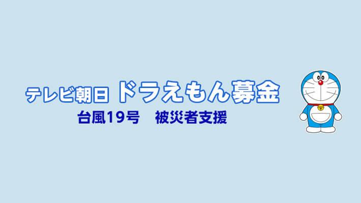 ドラえもん募金 「台風19号 被災者支援」