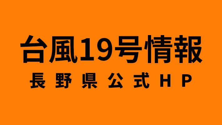 台風19号情報(長野県公式HP)