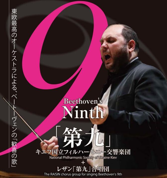 キエフ国立フィルハーモニー交響楽団『第九』