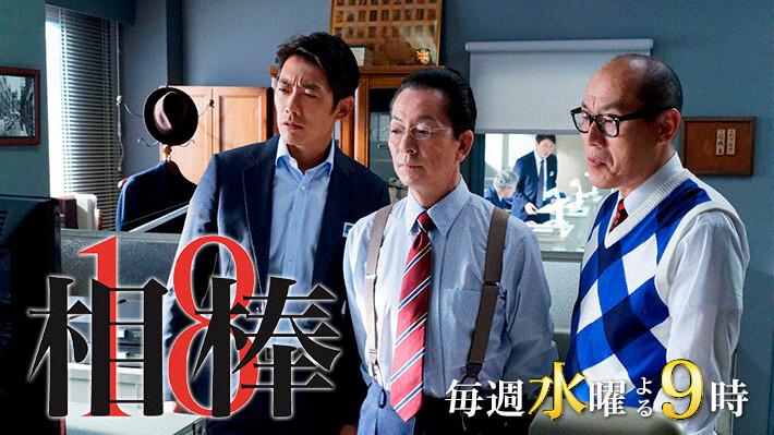 相棒 season18(10)