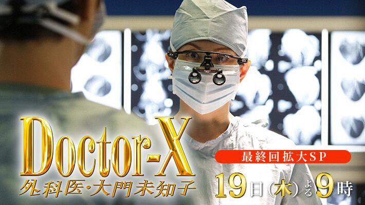 ドクターX ~外科医・大門未知子~(10)