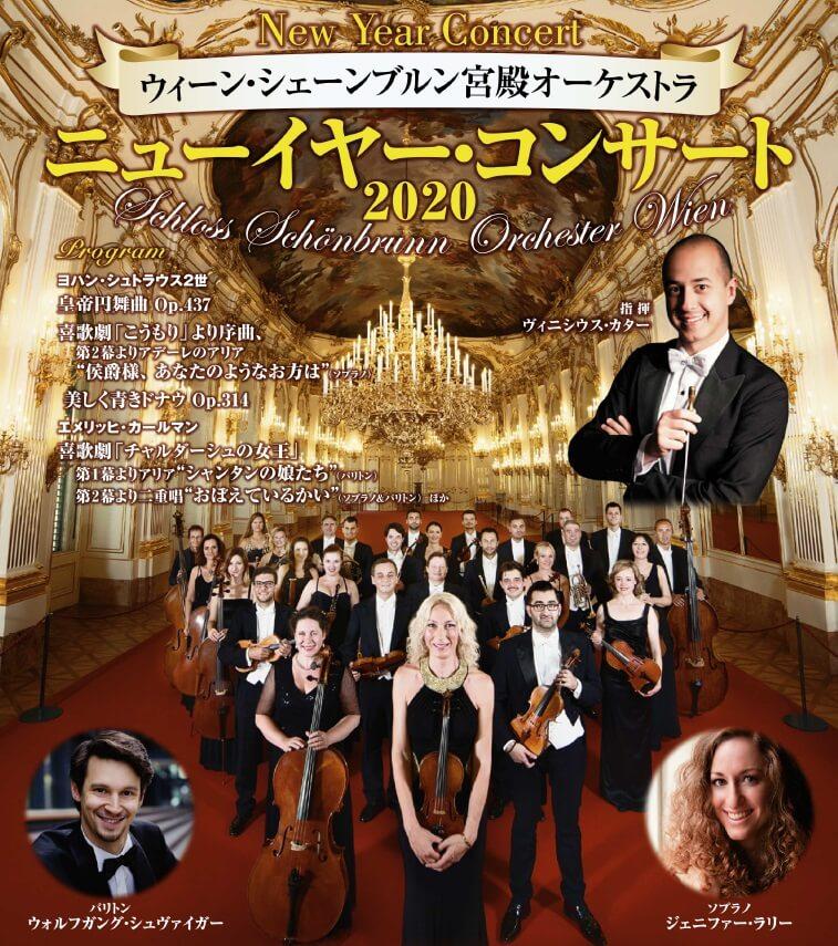 ウィーン・シェーンブルン宮殿オーケストラ  ニューイヤーコンサート2020