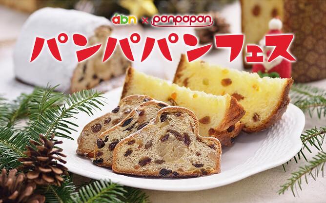 第10回 abn×panpapan パンパパンフェス ~クリスマスマーケット~ in松本パルコ & 信毎メディアガーデン