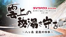 ネイチャー&ヒューマンスペシャル シリーズ9 『雲上の秘湯を守る』~八ヶ岳 家族の四季~
