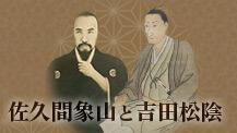 佐久間象山と吉田松陰 ~史上最強の師弟~(abn×yab 共同制作特別番組)