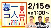 東京一人暮らし2020