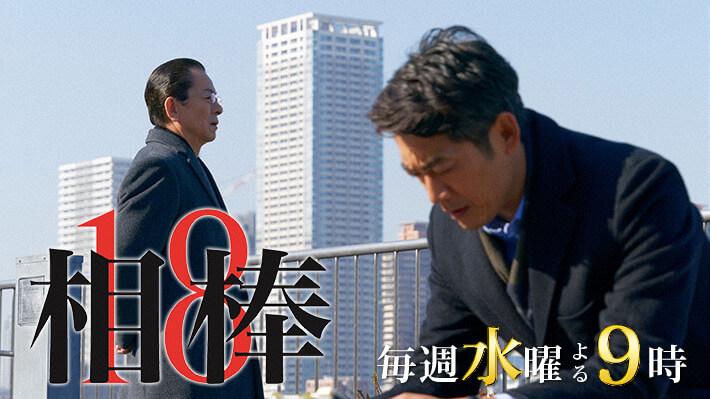 相棒 season18(17)