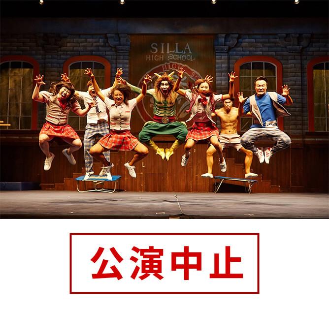 日韓国交正常化55周年記念 韓国エンターテインメント「FLYING」