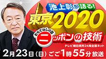 池上彰が語る!東京2020 おもてなしの国ニッポンの技術