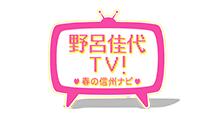 野呂佳代TV!春の信州ナビ