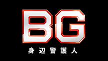BG~身辺警護人~