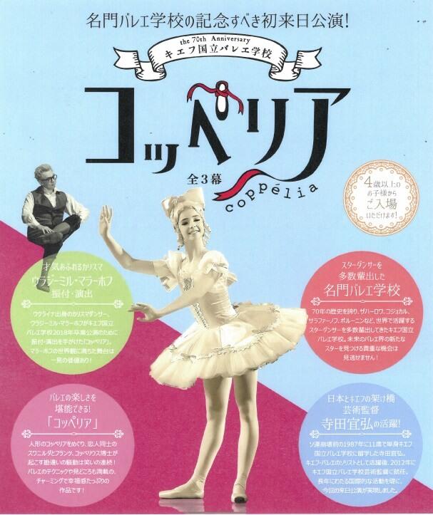 キエフ国立バレエ学校「コッペリア」