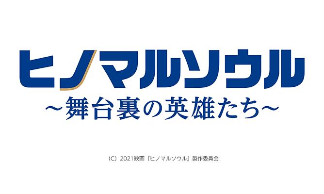 abn映画グッズプレゼント 映画『ヒノマルソウル 〜舞台裏の英雄たち〜』ノベライズ本プレゼント
